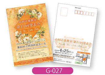 山村声楽教室様発表会ポストカードです。オレンジ色で明るいイメージに仕上げました。