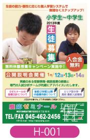 小中学生向け学習塾のサンプルチラシ画像です。緑を基調としたシンプルで分かりやすい文字配列のデザインです
