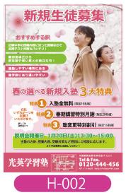 中高生向け学習塾のサンプルチラシ画像です。桜をバックに女子生徒の写真を載せた、ピンク色のきれいなデザインです