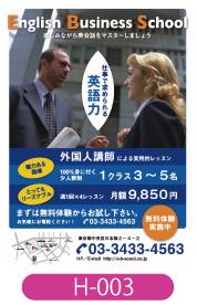 ビジネスマン向けの英会話スクール生徒募集チラシの画像です。青を中心に使用した清潔感のあるデザイン