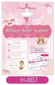 ブリリアントバレエアカデミー様の生徒募集チラシ画像です。ピンクを基調としたデザインで、シルエットと花で華やかに飾っています