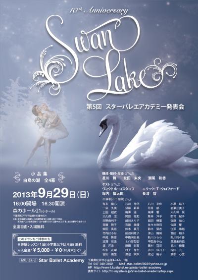 スターバレエアカデミー様公演チラシの画像です。白鳥の湖を題材にした紫ベースのシックで上品なデザインです