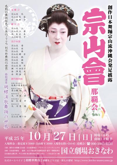 宗山會那覇会公演チラシの画像です。シンプルで上品なお写真を大きく使用した、ピンク色基調の華やかなデザインです。