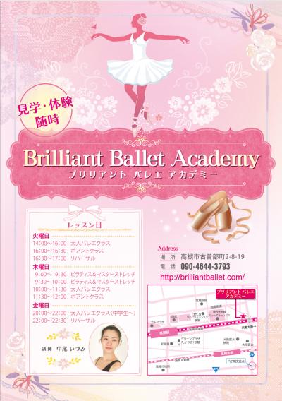 ブリリアントバレエアカデミー生徒募集チラシの画像です。ピンク色を基調にバレエ要素を取り入れた可愛らしいデザインです。