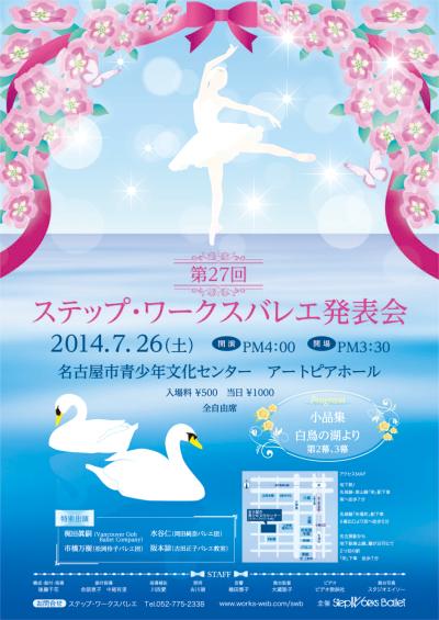 ステップ・ワークスバレエ発表会チラシの画像です。白鳥の湖をテーマとし、湖面の青を基調に華やかな装飾を施したデザインです。