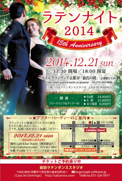 岩田ラテンダンススタジオ様ポストカードの画像です。クリスマスの華やかな背景にラテンダンスを踊る男女の写真を配置したデザインです。