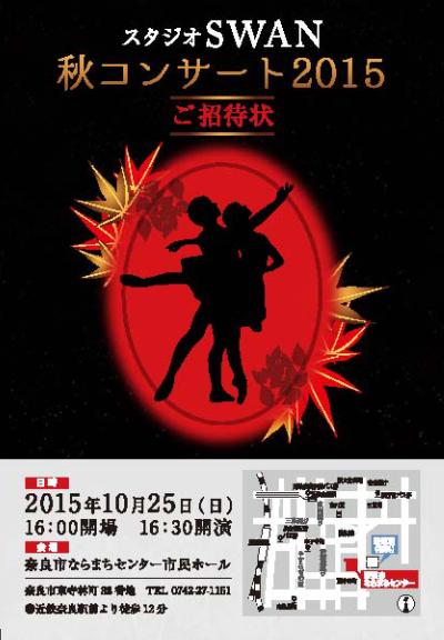 スタジオSWAN様秋コンサート用ポストカードの画像です。赤と黒を用いたシンプルで目の引くデザインです。