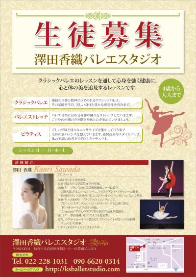 澤田香織バレエスタジオ様生徒募集チラシの画像です。ベージュのシンプルな背景に、読みやすく上品な配置・飾りのデザインです。