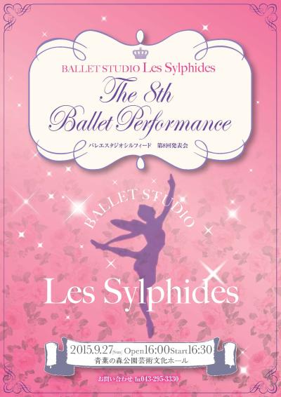 バレエスタジオシルフィード様発表会のチラシです。ピンク地にバラ模様を並べた背景に、バレリーナのシルエットを飾ったデザインです。