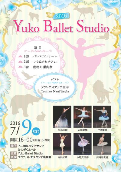 Yuko Ballet Studio様発表会用チラシの画像です。演目に合わせ、動物のイラストを散りばめた可愛らしいデザインです。