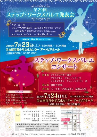 ステップ・ワークスバレエ様発表会とコンサート両日分のチラシ画像です。演目の違う二種類の内容を赤と青で分けて表現しています