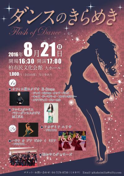 「ダンスのきらめき」告知用チラシの画像です。紺色と浅蘇芳色のツートーンにダンサーのシルエットを合わせたエレガントなデザインです