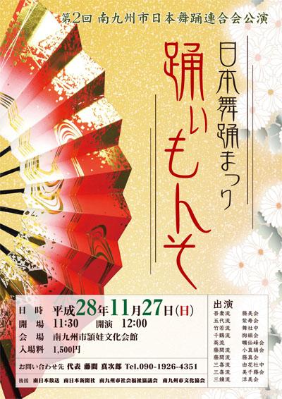 日本舞踊まつり踊ぃもんそチラシの画像です。和紙をイメージした背景に扇を大胆に配置したデザインです。