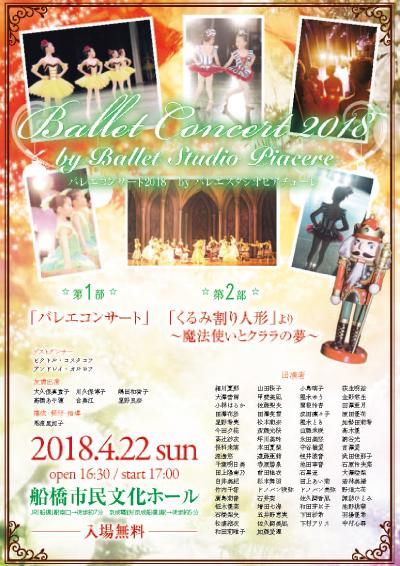 バレエスタジオピアチェーレ様発表会用チラシです。くるみ割り人形のモチーフとクリスマスカラーを取り入れたデザインです